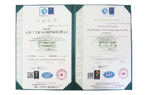 ISO4001-2004-认证