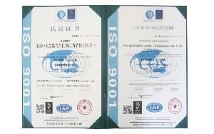 ISO9001-2015-认证