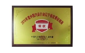 荣获2015年中国汽保行业辽宁省优秀经销商