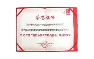 """荣获2016年""""引领中国汽车用品行业""""-项目创新奖"""