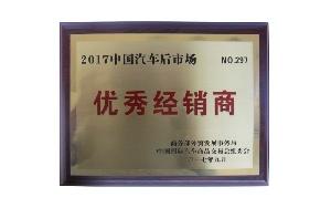荣获2017年中国后市场优秀经销商
