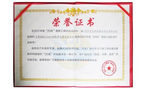 """全智能R1234yf回收净化再生加注机获得2017年度""""20佳优秀产品"""""""