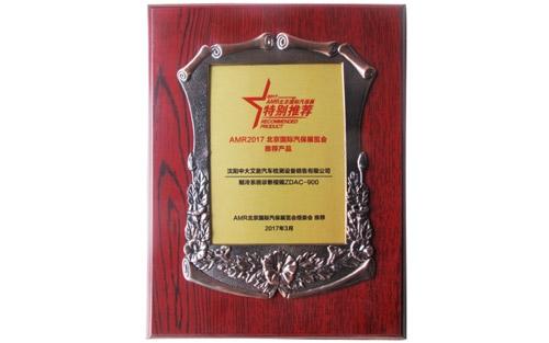 制冷系统诊断视镜获得AMR-2017北京国际汽保展览会推荐产品